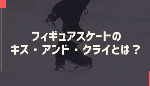 フィギュアスケートのキス・アンド・クライとは?