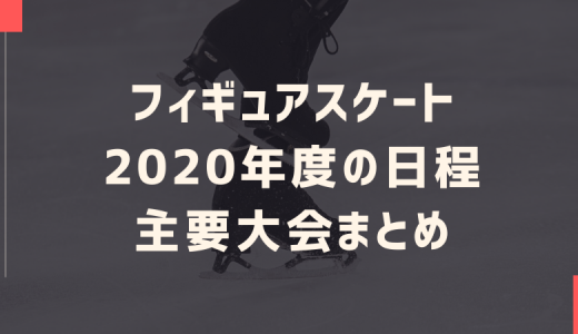フィギュアスケートの大会日程スケジュールのまとめ【2020年〜2021年版】