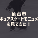 仙台市のフィギュアスケートモニュメントを見てきた!